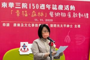 圖一為東華三院主席文頴怡小姐在「幸福‧森林」藝術聯展啟動禮上致歡迎辭。