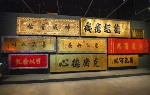 圖三為展覽近距離展出多個東華三院收藏的牌匾。