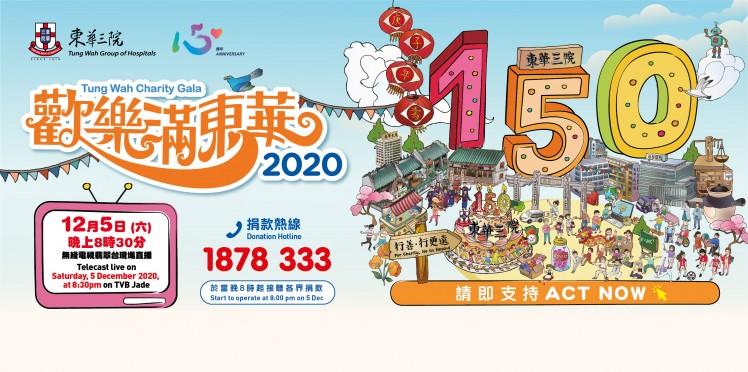 歡樂滿東華2020