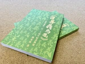 圖一︰《百善義為先—東華義莊一百二十周年紀念簡史》