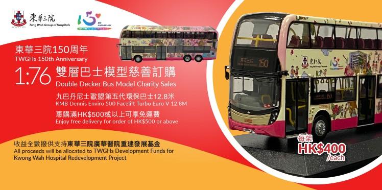 東華三院150周年1:76雙層巴士模型慈善訂購