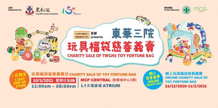 利寶製品貿易有限公司呈獻:東華三院玩具福袋慈善義賣