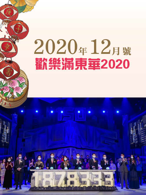TWN.2020 news Dec