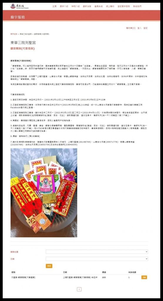 圖一︰東華三院於本年度的觀音開庫活動,將提供網上代善信借庫服務,善信可於辛丑年正月初一(2021年2月12日)上午8時起到有關網站登記。