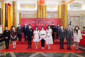 圖一為東華三院董事局成員與香港小姐冠軍暨最上鏡小姐謝嘉怡小姐(前排左四)、香港小姐亞軍陳楨怡小姐(前排右四)合照。