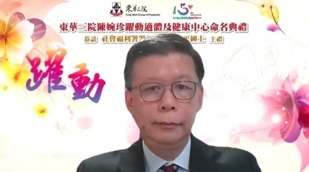 圖一:主禮嘉賓社會福利署署長梁松泰太平紳士於典禮上透過視像致辭,讚揚東華三院多年來一直與時並進,提供多元化的福利服務。