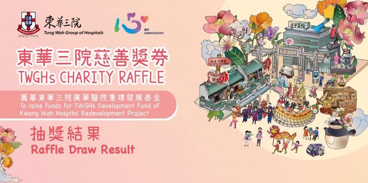 東華三院慈善獎券抽獎結果 (10-3-2021)