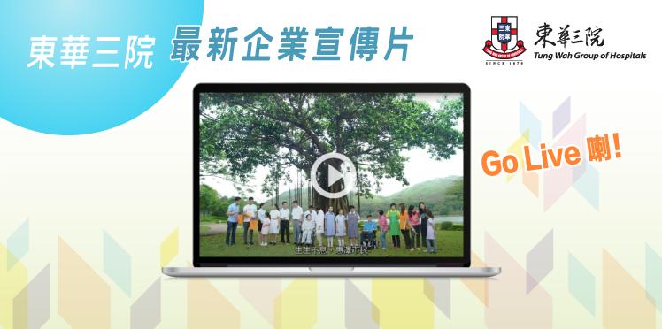 東華三院企業宣傳片 2021