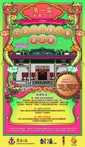 圖1︰「第一屆東華三院文頴怡中華文創設計獎」比賽海報