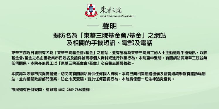 聲明 - 提防名為「東華三院基金會」之網站,切勿向其提供任何個人資料