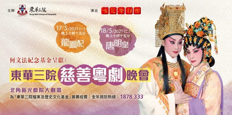 何文法紀念基金呈獻 : 東華三院慈善粵劇晚會