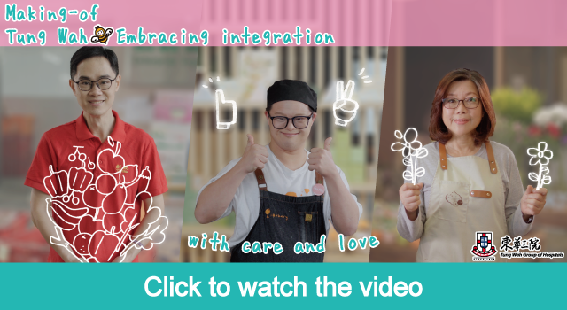 Making-of【Tung Wah.Embracing integration with care and love】