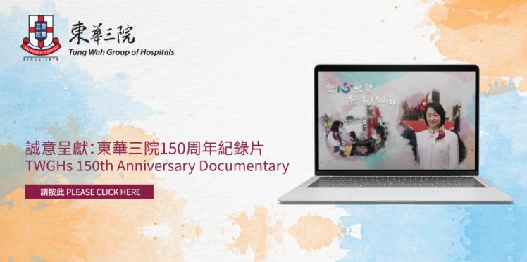 东华三院150周年纪录片