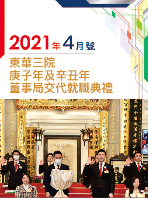 TWN.2021 news Jan