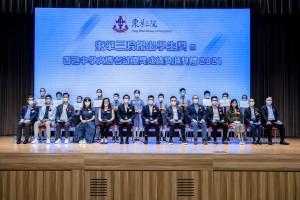 圖二:東華三院主席兼名譽校監譚鎮國先生(前排左七)及董事局成員與「東華傑出學生獎」小學組得獎同學合照。