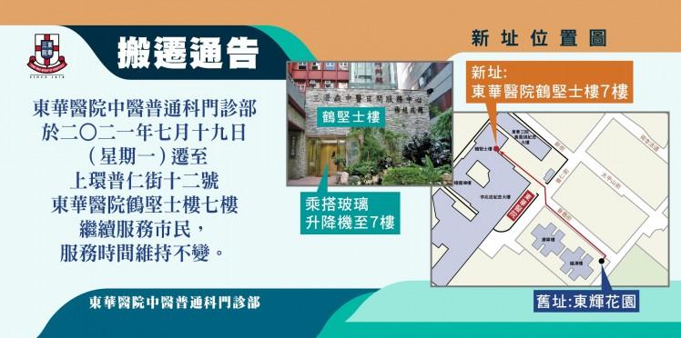 搬遷通知:東華醫院中醫普通科門診部(免費服務)2021年7月19日起搬遷