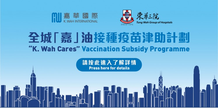 全城「嘉」油接種疫苗津助計劃