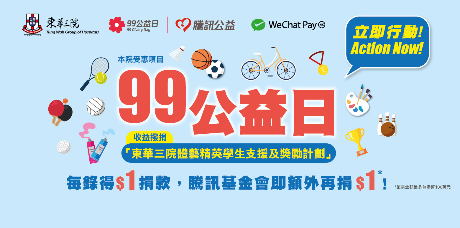 Tencent 99 Charity Day