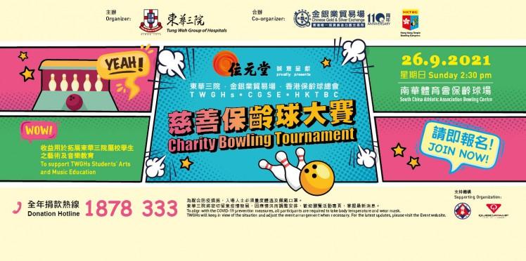 位元堂誠意呈獻:東華三院.金銀業貿易場.香港保齡球總會慈善保齡球大賽