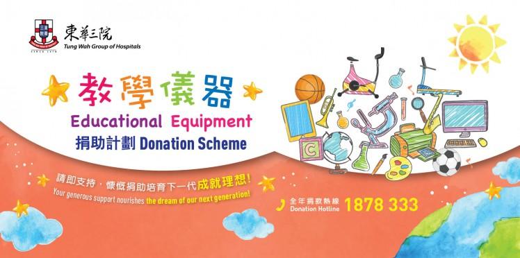 教學儀器捐助計劃
