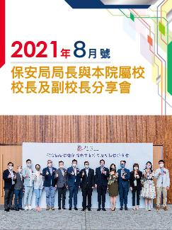 TWN.2021 news Aug