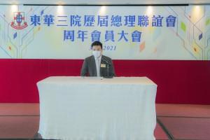 圖一為東華三院主席譚鎮國先生於會上致詞。
